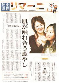 産経新聞リマーニ 2007年9月 深井仁美 掲載記事