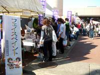 麻布大学 学園祭2007