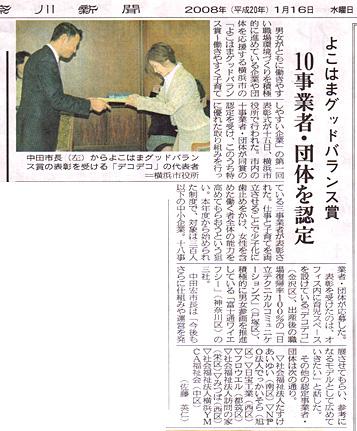 よこはまグッドバランス賞 デコデコ表彰 新聞記事