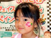トレッサ横浜/トレッサでフェイスペイントをしよう!