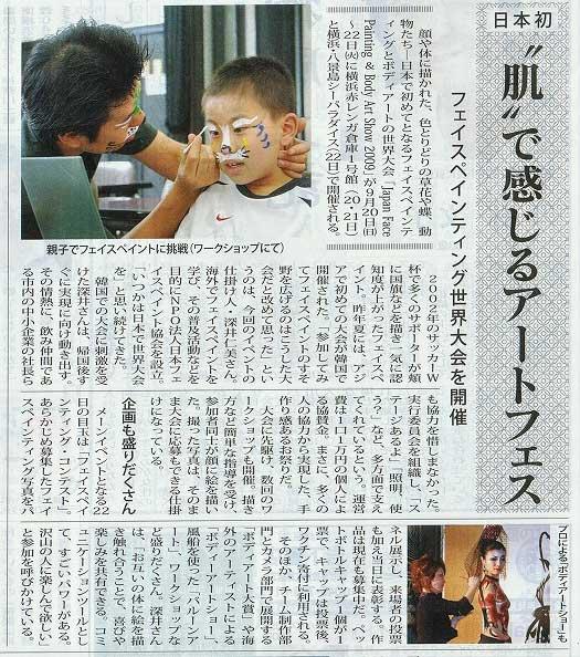 「ジャパン・フェイスペインティング&ボディアートショウ2009」記事掲載