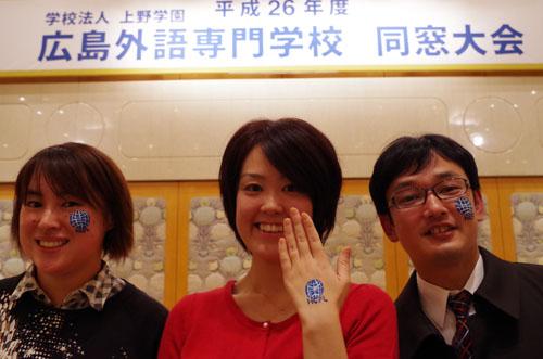 広島外語専門学校 同窓会