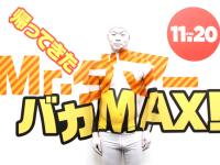 ニコニコ生放送『帰ってきたMr.ダマー バカMAX!』を語ろう ボディペインティングの画像