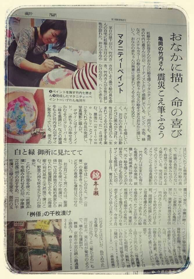 朝日新聞「おなかに描く 命の喜び」 / マタニティペイント