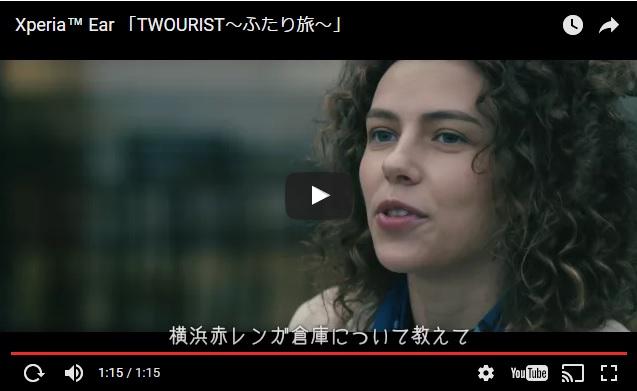 ソニーモバイルコミュニケーションズ(株)『Xperia Ear 』コンセプト動画「TWOURIST〜ふたり旅〜」ボディペインティング制作