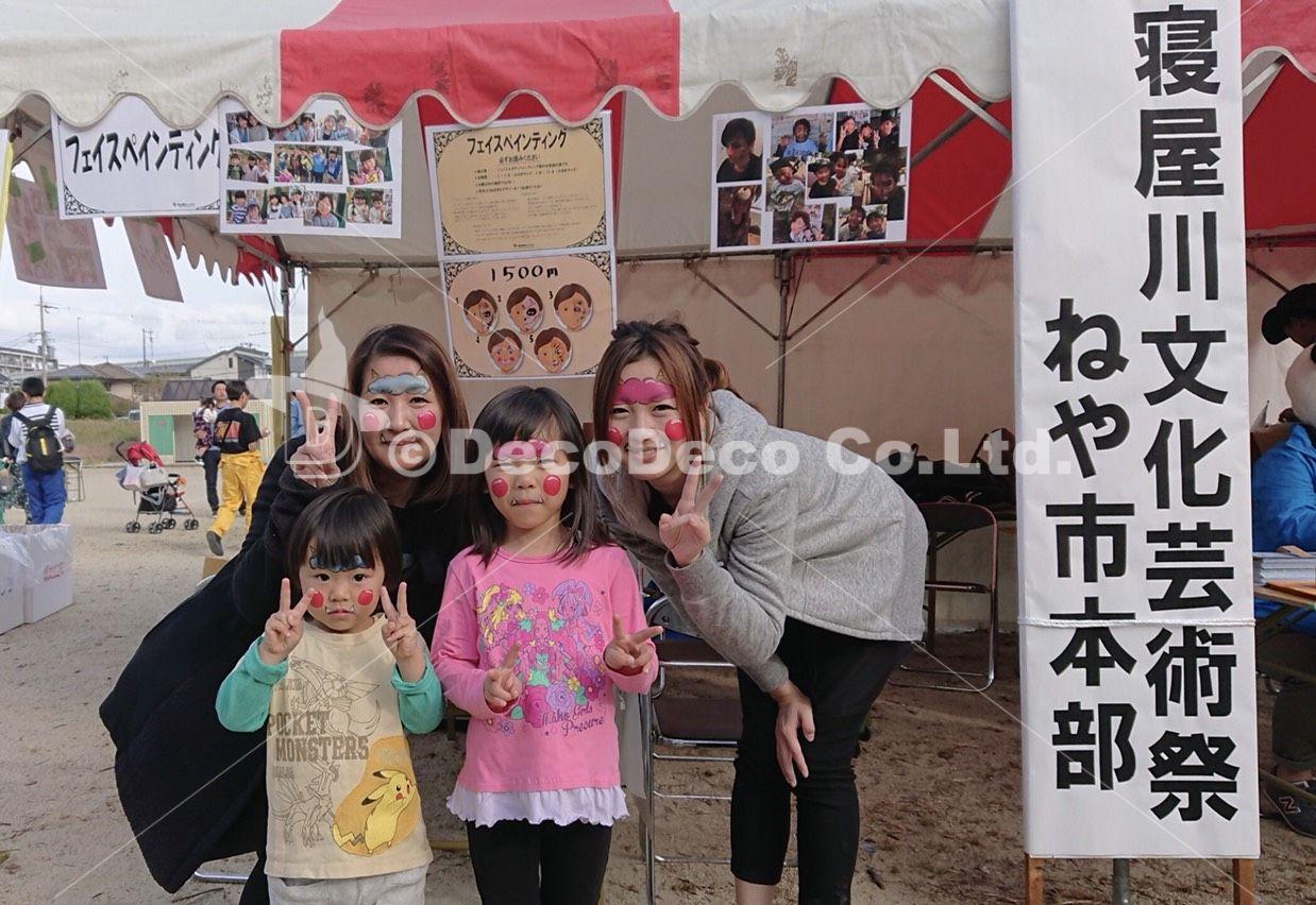 寝屋川文化芸術祭 / フェイス&ボディペインティング